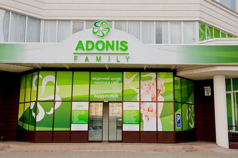阿多尼斯医院